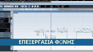 Επεξεργασία φωνής-Βίντεο