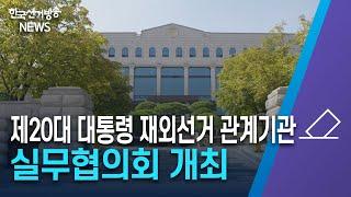 한국선거방송 뉴스(10월 1일 방송) 영상 캡쳐화면