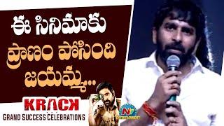 Gopichand Malineni Superb Speech At Krack Grand Success Celebrations | Ravi Teja | Shruti Hassan