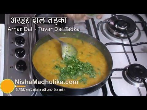 Arhar ki Dal Recipe – Tuvar dal Tadka – Punjabi Toor Dal Fry