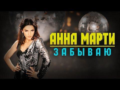 Anna Marti - Zabivayu