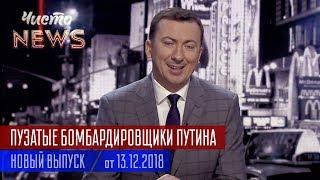 ПУЗАТЫЕ Бомбардировщики Путина - Новый ЧистоNews от 13.12.2018