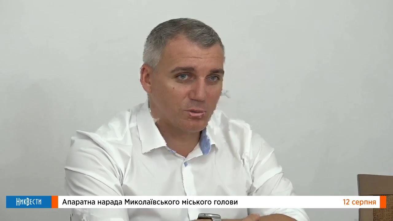 Аппаратное совещание мэра Николаева Сенкевича