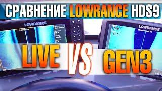 Lowrance hds 9 gen3 - обзор