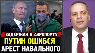 ПУТИН ЗАКРЫЛ АЭРОПОРТ ЧТОБЫ АРЕСТОВАТЬ НАВАЛЬНОГО. Как  Алексей Навальный Вернулся в Россию.