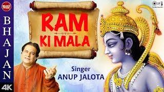 Ram Ki Mala with Lyrics | Anup Jalota | Shri Ram Bhajan | Shri