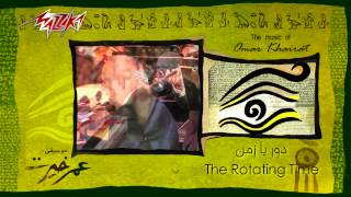 تحميل و مشاهدة Dour Ya Zaman - Omar Khairat دور يا زمن - عمر خيرت MP3