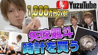 矢吹颯斗 時計を買う |【第17回】YuzuTube