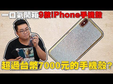 超過台幣7000元的手機殼?一口氣開箱9款手機殼!