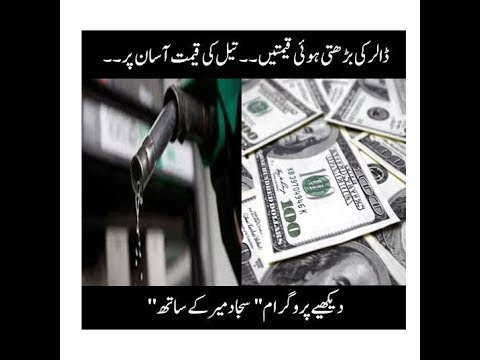 Dollar Ki Bhartti Hoi Qematain Fuel Ki Qemat Asman pay
