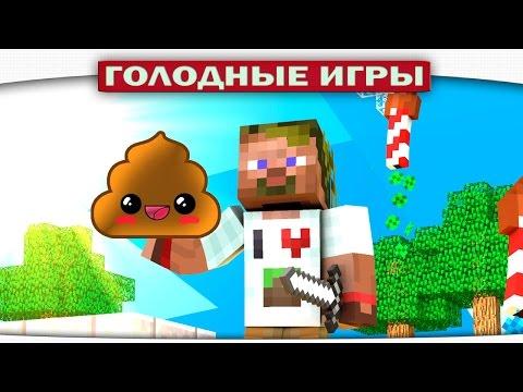 ч.75 - Какашка - Minecraft Голодные игры