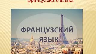 Учебные курсы французского языка