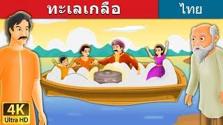 ทะเลเกลือ | นิทานก่อนนอน | นิทานไทย | นิทานอีสป | Thai Fairy Tales