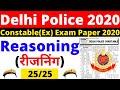 DELHI POLICE CONSTABLE (Ex) NEW VACANCY 2020   DELHI POLICE CONSTABLE REASONING FULL PAPER   BSA