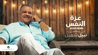 Nabeel Shuail ... Ezzat ElNafs - Lyrics Video | نبيل شعيل ... عزة النفس - بالكلمات تحميل MP3