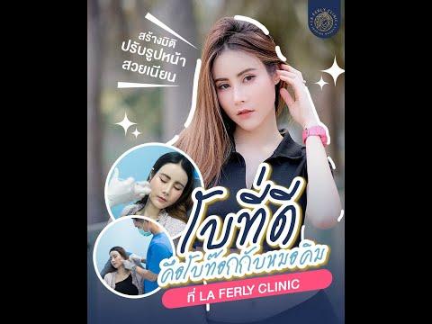 La Ferly Clinic
