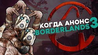 Анонс Borderlands 3 - когда дата выхода | Вся информация
