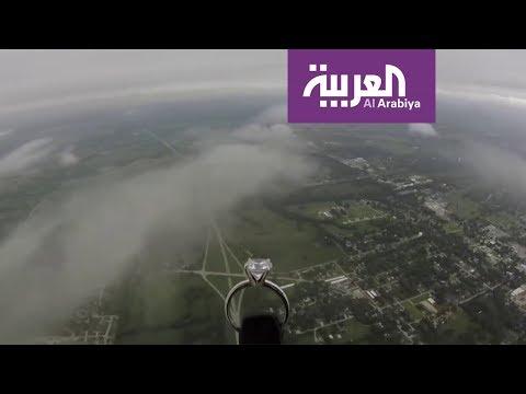 العرب اليوم - شاهد: عرض زواج فريد من الجو