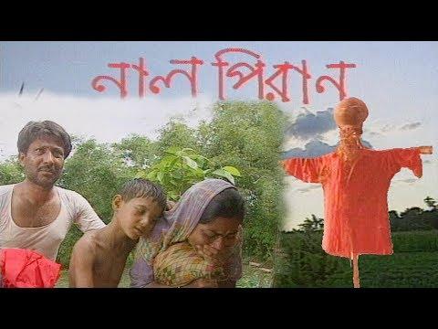 একুশে টেলিভিশনের বিশেষ নাটক ''নাল পিরান''
