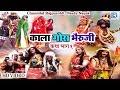 Kala Gora Bheruji - Bheruji Katha Part 1   Chunnilal Rajpurohit, Neeta Nayak   Rajasthani Desi Katha