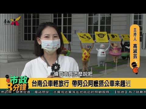 營造台南為健康樂活高齡友善城市