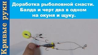 Рыболовная снасть литовский черт