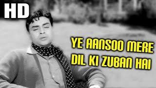 Ye Aansoo Mere Dil Ki Zuban Hai | Mohammed Rafi | Hamrahi
