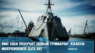ВМС США получат новый тримаран  класса Independence (LCS 20)