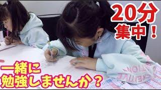 20分集中!!漢字・計算・単語・暗記!一緒に勉強しませんか?