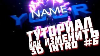 КАК ИЗМЕНИТЬ ГОТОВОЕ 3D ИНТРО #6 (Туториал для Intro Template #6)