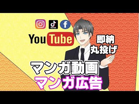 丸投げ!YouTube漫画動画をゼロから制作します 返金補償!儲かるYouTubeマンガ動画広告・宣伝で拡散! イメージ1