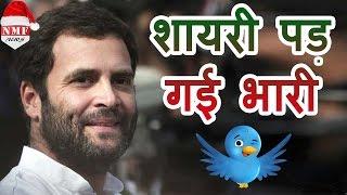 Rahul Gandhi को शायरी पड़ी भारी Twitter पर उड़ा मज़ा