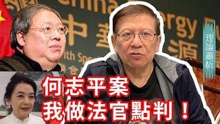 胡慧中求情書的秘密 何志平案我是法官會如何判!?〈蕭若元:理論蕭析〉2019-03-14