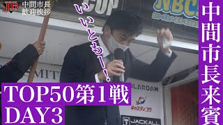TOP50第1戦 中間市長大歓迎 Go!Go!NBC!