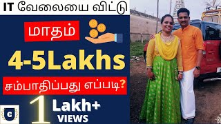 How to earn 4 Lakhs Rs Per Month? | Quit IT Job | Connecting Hands | Women Entrepreneur
