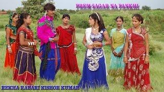 Rekha Rabari Kishor Kumar   Prem Sagar Na Pankhi   Song 01 Gujarati Video Song