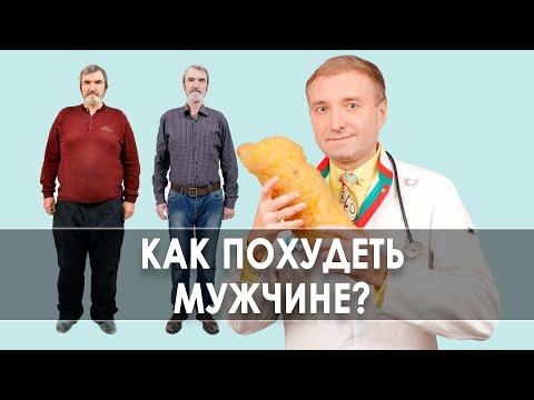 Мужчина похудел! Как похудеть мужчине?