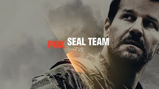 SEAL Team/シール・チーム シーズン2 - 予告編