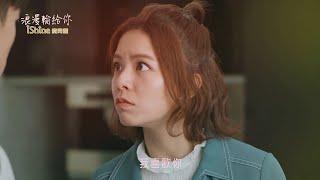【浪漫輸給你 Lost Romance】EP06 心已轉變篇 預告 (ENG subtitle)