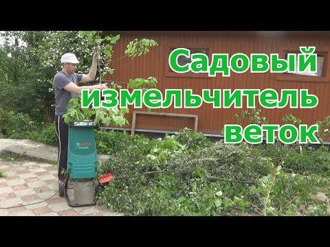Измельчитель мусора и веток для дачи