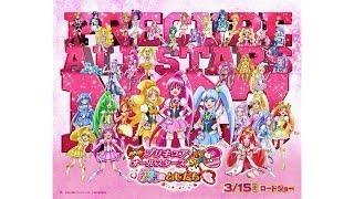 【ネタバレ注意。】Pretty Cure All Stars New Stage 3 Ending Movie ver.