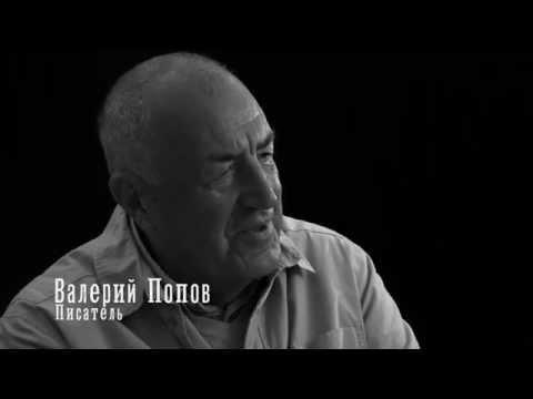 «Мой БДТ. Монологи». Валерий Попов.