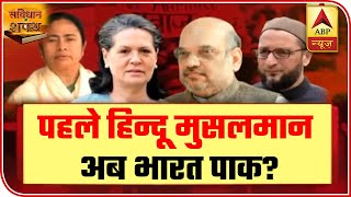 Amid CAA Row, Politics Begins Over India-Pakistan | Samvidhan Ki Shapath | ABP News
