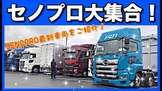【Heavy Duty Truck】NEW PROFIA NEW SUPER GREAT CUSTOM TRUCK EVENT!