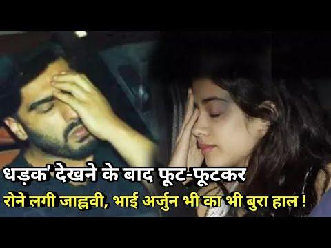Download जाह्नवी क्यों रोने लगी फिल्म देख कर | Dhadak Movie | Dhadak Full Movie Review |Janhvi & Ishaan HD Mp4 3GP Video and MP3