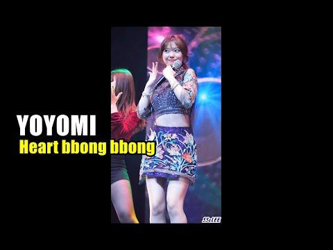 [4K] 요요미 (YOYOMI) - 하트뿅뿅 (Heart bbong bbong) @ 180515 김포아트홀 …