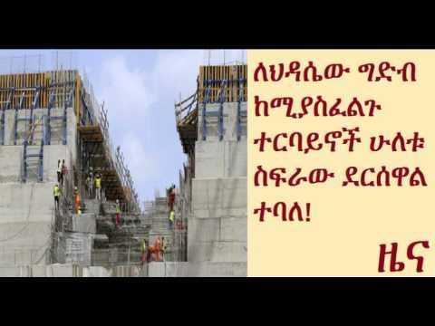 WPT University Place - Ethiopia's Grand Dam Plan
