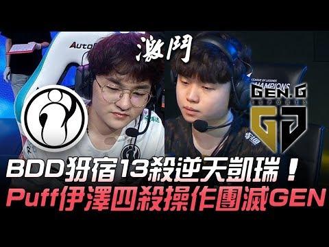 2020 LPL & LCK 季中盃 IG vs GEN   Bdd&Clid 犽宿酒桶合作無間