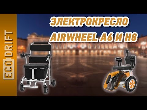 Airwheel A6 и Airwheel H8