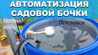 Накопительная емкость с поплавком на 200 литров